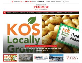 stathmosnet.gr screenshot
