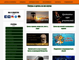 statusas.ru screenshot