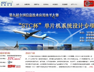 stc.eitp.com.cn screenshot