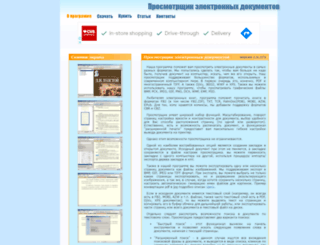 stduviewer.ru screenshot