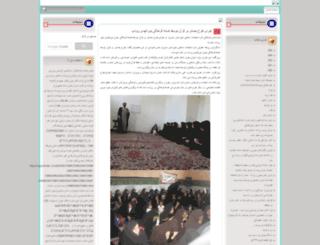 ste-sabzevar.appyfinder.com screenshot