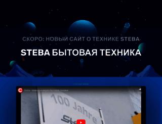 steba-bt.ru screenshot