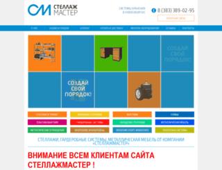 stell-master.ru screenshot