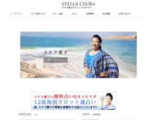 stella-club.com screenshot