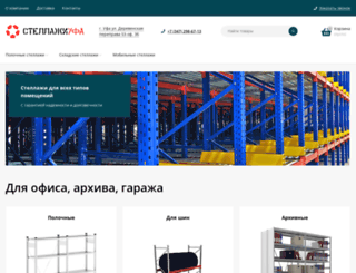 stellag-ufa.ru screenshot