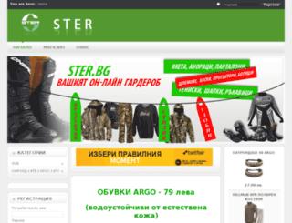 ster.bg screenshot