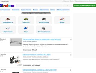 sterlitamak.sindom.ru screenshot