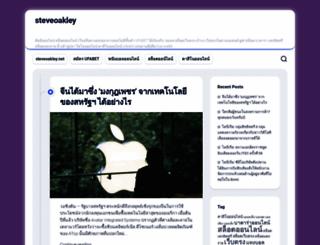 steveoakley.net screenshot