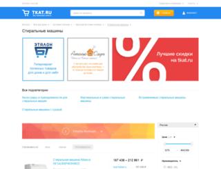 stiralka.tkat.ru screenshot