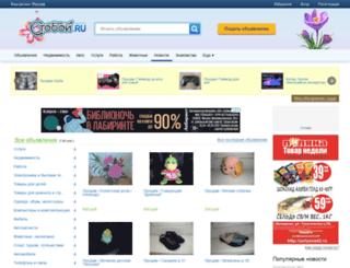 stoboy.ru screenshot