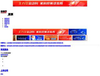stock.jrj.com.cn screenshot