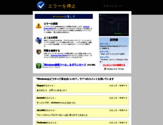 stoperror.com screenshot
