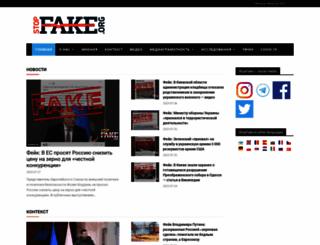 stopfake.org screenshot