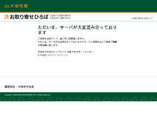 store.daichi.or.jp screenshot