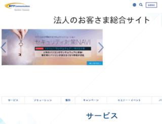 store.ntt.com screenshot