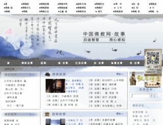 story.zgfj.cn screenshot