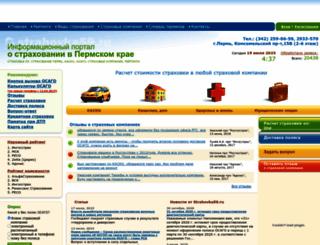 strahovka59.ru screenshot
