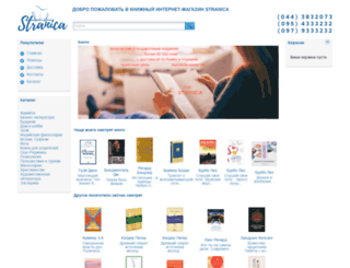 stranica.com.ua screenshot