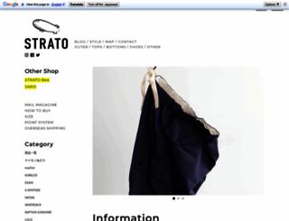 strato.co.jp screenshot