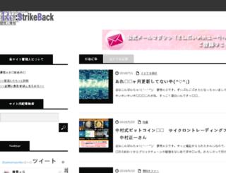 strikeback.info screenshot