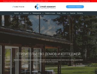 stroi-comfort.ru screenshot