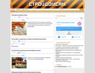 strojdomsam.ru screenshot