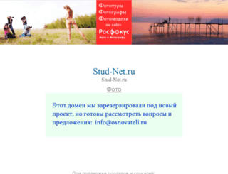 stud-net.ru screenshot