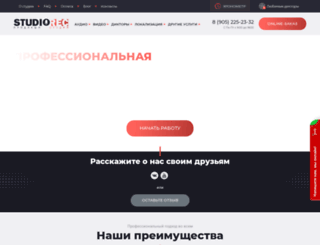 studiorec.ru screenshot