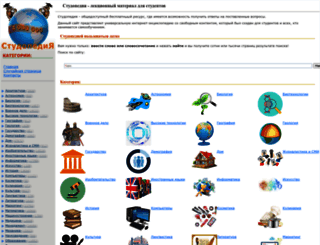 studopedia.su screenshot