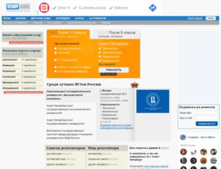 studyguide.ru screenshot