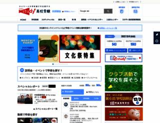 studyh.jp screenshot