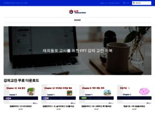 studykoreannow.com screenshot