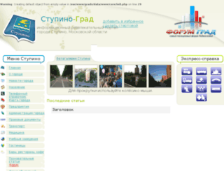 stupino-grad.ru screenshot