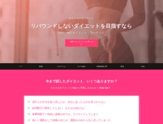 style-me.jp screenshot