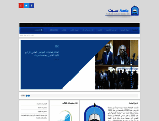 su.edu.ly screenshot