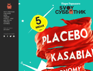 subbotnikfestival.com screenshot