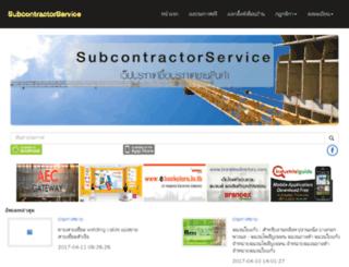 subcontractorservice.com screenshot
