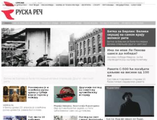 subscribe.ruskarec.ru screenshot