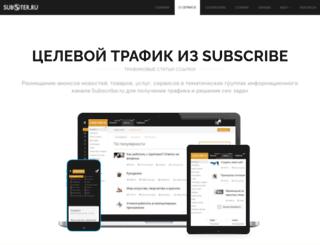 subster.ru screenshot