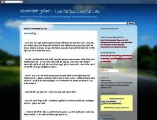 successful-life-tips.blogspot.in screenshot