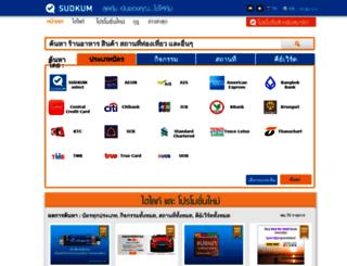 sudkum.com screenshot