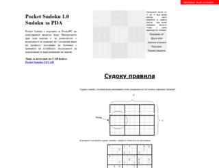 sudoku.bgstuff.net screenshot