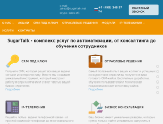 sugartalk.net screenshot