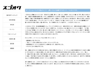 sugooku.jp screenshot