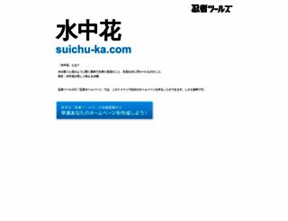 suichu-ka.com screenshot