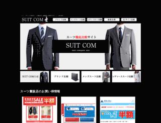 suitcom.hotcom-web.com screenshot