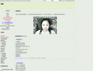 sujing.chinapoesy.com screenshot