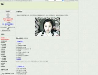 sujing.chinapoesy.com screenshot