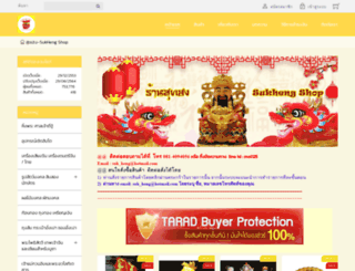 sukheng.com screenshot