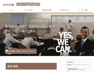 sukiyaki.gakudou.net screenshot